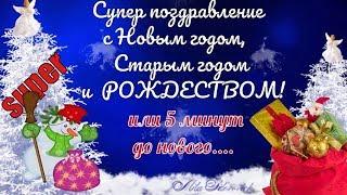 Лучшее поздравление со Старым Новым годом или 5 минут до Старого нового года