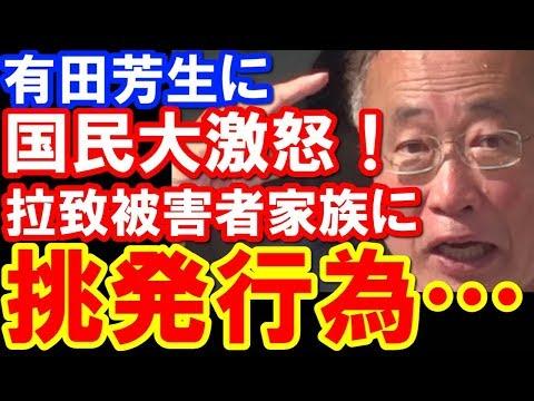 有田芳生「拉致被害者家族は『何も説明してくれない』という気持ちが多い」⇒安倍総理「有田さんが言っているだけで、信じ難い。失礼」「政局的に取り上げないで」