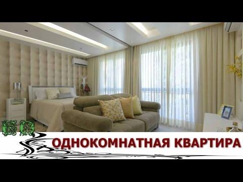 Оригинальный дизайн однокомнатной квартиры