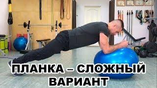 Планка – усложненный вариант, с упором предплечий на фитбол. Укрепляем мышцы core (пресс)!