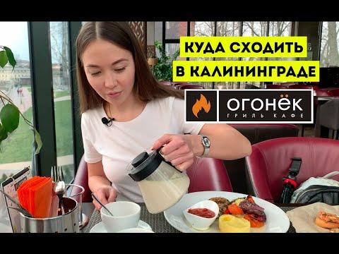 Обзор Гриль-Кафе 'Огонёк'