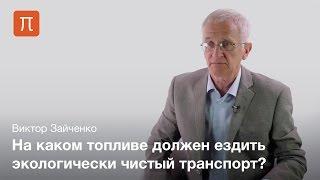 Водородная энергетика — Виктор Зайченко