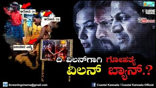 The villian ban.? || Villian Kannada movie fan craze || Shivanna, Sudeep, Prem, Amy Jackson