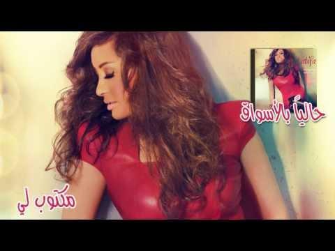 Latifa [Audio] - Maktoobli   لطيفة - مكتوب لي