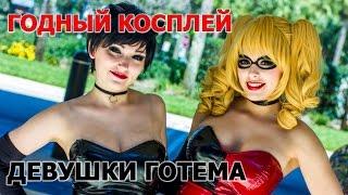 Косплей Харли Квинн - Ядовитый плющ и Женщина кошка | Супер няшечки!