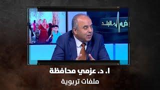ا. د. عزمي محافظة - ملفات تربوية
