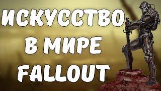 Искусство в мире Fallout