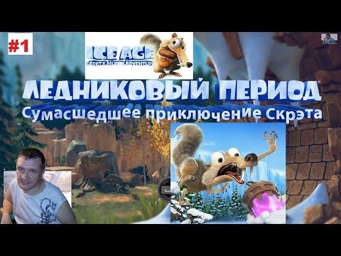Ice Age Scrat's Nutty Adventure - Интересное прохождение №1