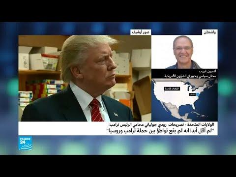 تدخل روسي محتمل في الانتخابات الأمريكية..تصريحات جديدة تحرج ترامب  - نشر قبل 4 ساعة