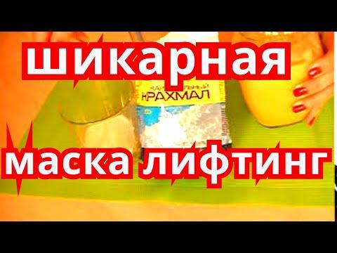 МАСКА-БОТОКС/ ДЕЛАЕМ ДОМА
