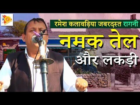 नमक,तेल और लकड़ी ll रमेश कलावड़िया जबरदस्त रागनी ll Ramesh Kalawadiya ll Karor Ragni Program 2018