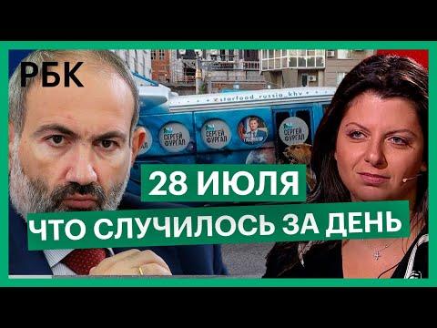 В Хабаровске арестован