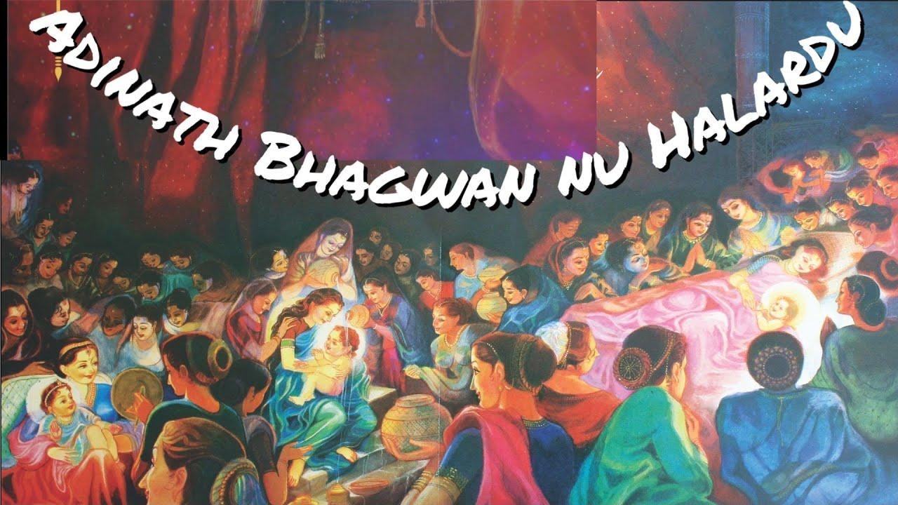 Adinath Bhagwan Nu Halardu