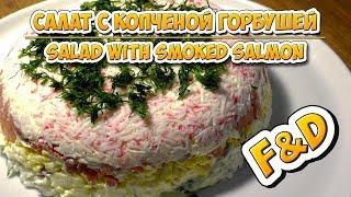 Салат с копченой горбушей.  Salad with smoked salmon.