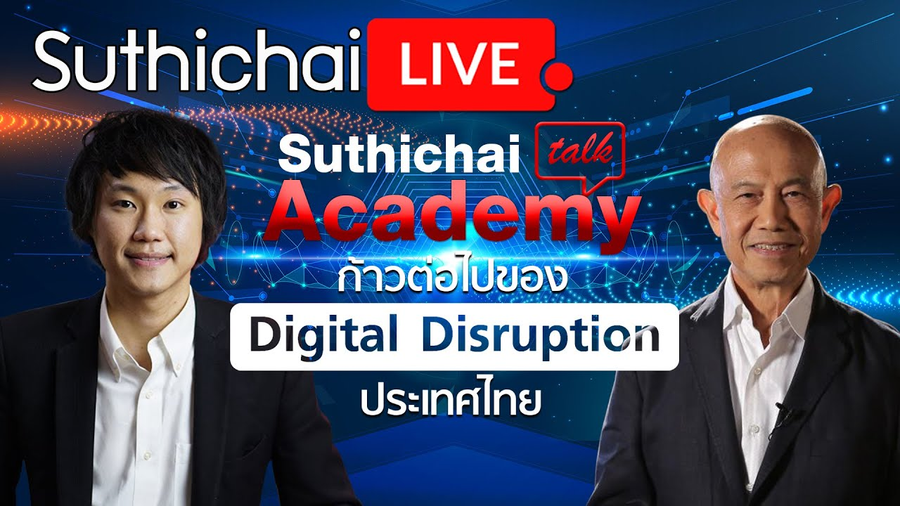 ก้าวต่อไป Digital Disruption ประเทศไทย ตอน1 : Suthichai live 09/12/2562