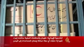 طهران: تنسيق كامل مع منظمات دولية بشأن السفينة
