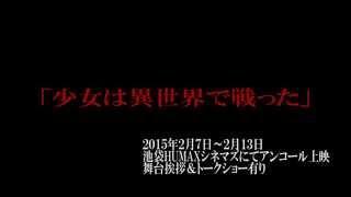 金子修介監督最新作「少女は異世界で戦った」 池袋HUMAXシネマズにてア...