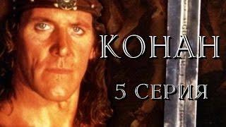 Конан - 5 Серия /1997/