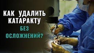 как УДАЛИТЬ КАТАРАКТУ без осложнений? Подготовка к операции, операция и реабилитация после операции