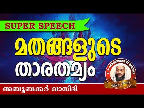 മതങ്ങളുടെ താരതമ്യം... E P Abubacker Al Qasimi New 2016 | Latest Islamic Speech In Malayalam