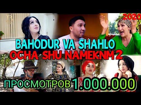 КЛИП! БАХОДУР ВА ШАХЛО - ОЧА ШУ НАМЕКНМ 2 (2020)   BAHODUR VA SHAHLO - OCHA SHU NAMEKNM 2 (2020)