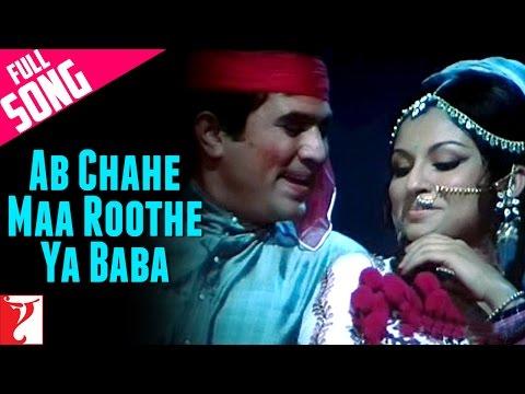 Ab Chahe Maa Roothe Ya Baba - Full Song | Daag | Rajesh | Sharmila | Kishore Kumar | Lata Mangeshkar