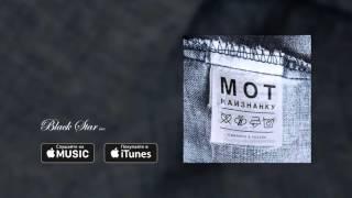Мот Капкан трек 2016
