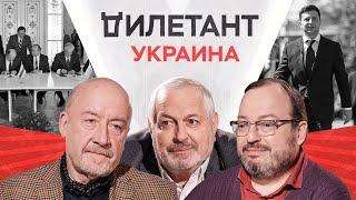 История Украины / Виктор Мироненко и Станислав Белковский // Дилетант
