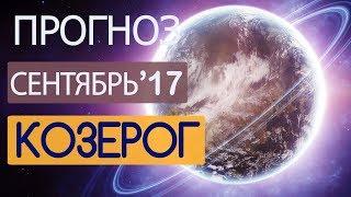 видео Ежедневный Общий гороскоп Козерог – Astrolive гороскопы