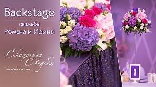 Backstage свадьбы Романа и Ирины