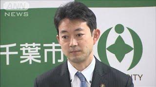 千葉市がIR誘致を見送り 台風被害の復旧に追われ(20/01/07)