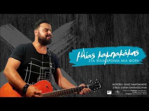 Ηλίας Καμπακάκης - Στα χίλια χρόνια μια φορά | Ilias Kampakakis - Sta xilia xronia mia fora