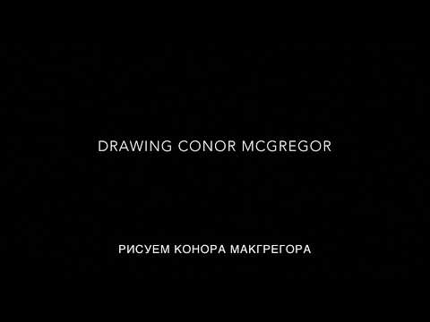 Рисую Конора