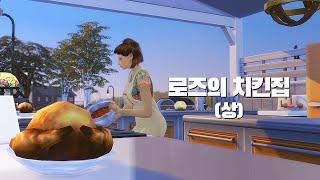 심즈4 로즈의 치킨집 운영 브이로그 상  SIMS4 V…