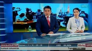 #Жаңылыктар / 14.09.18 / НТС / Кечки чыгарылыш - 21.30 / #Кыргызстан