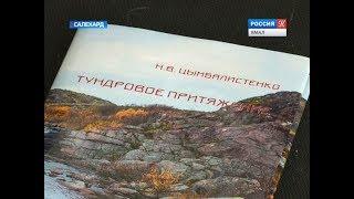 В Салехарде презентуют книгу Натальи Цымбалистенко «Тундровое притяжение»