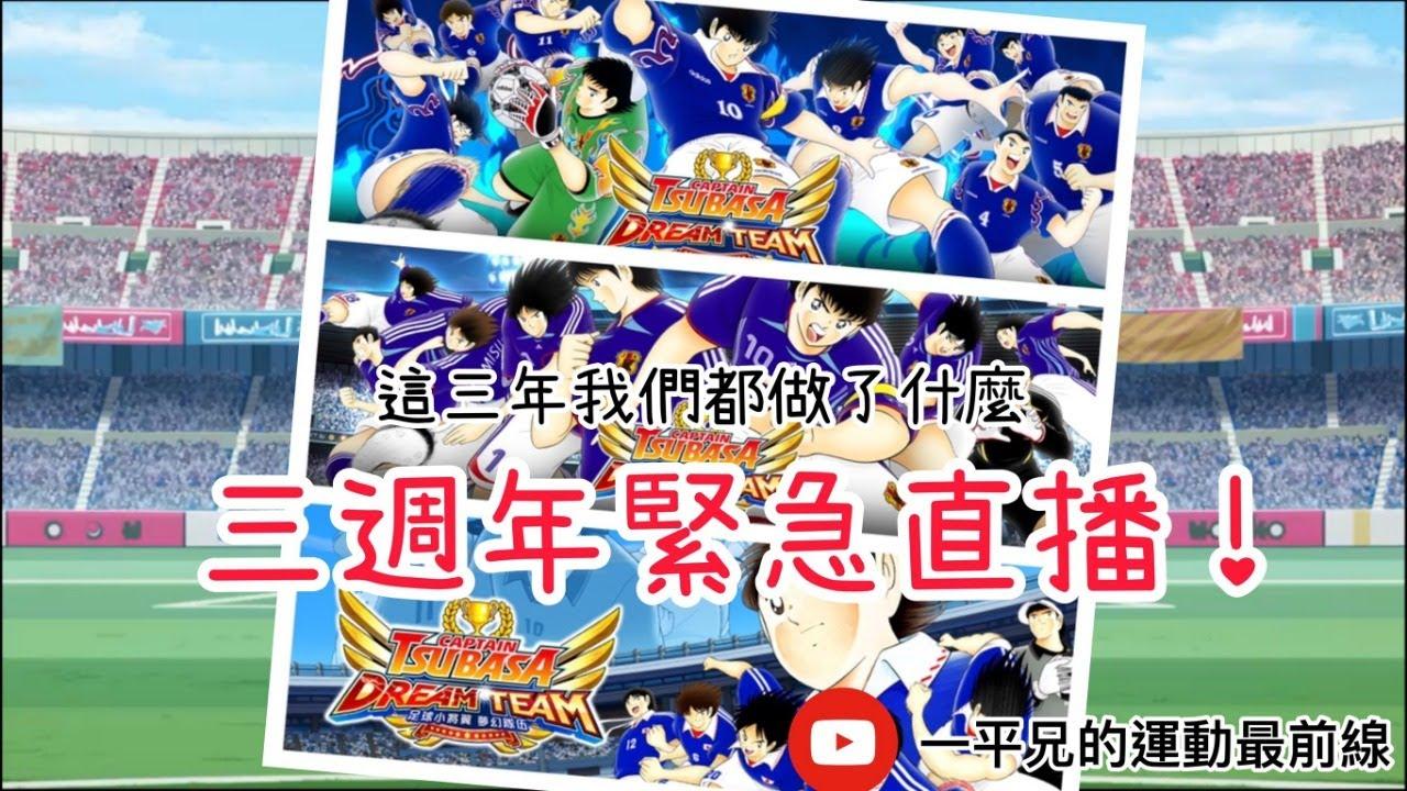 【足球小將翼】緊急直播三周年開啟! - YouTube