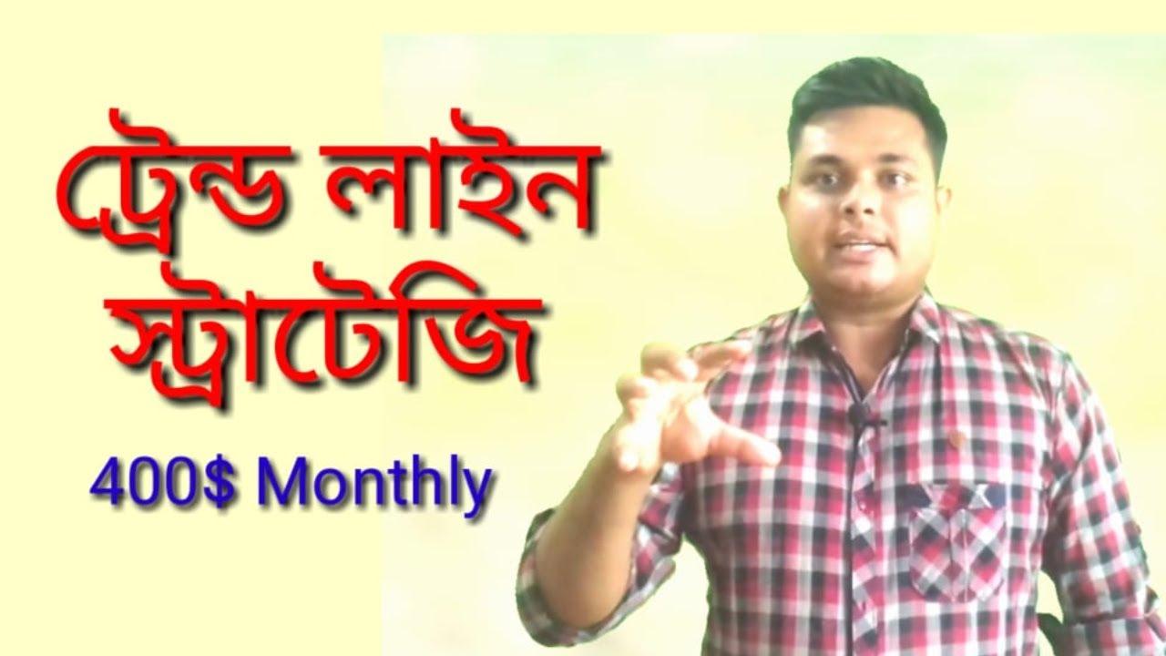 Bangladesh forex school