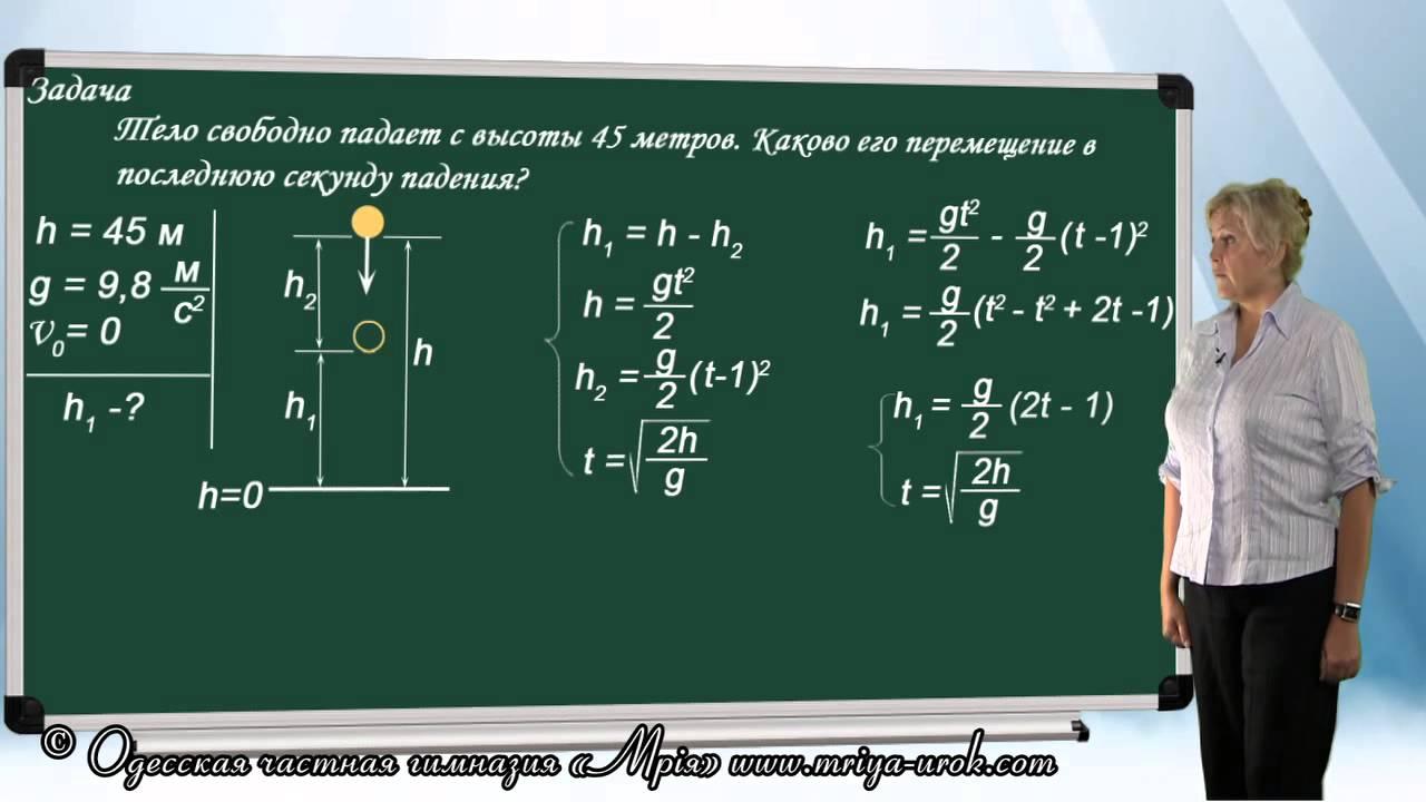 физика 9 класс тема свободное падение