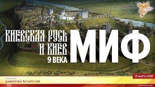 Скачать Киевская Русь и Киев 9 века миф Часть 2