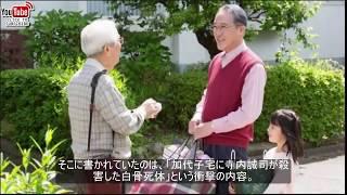 第4話 6月30日おじいちゃんと加代子さんのひみつ 夫の高志(迫田孝也)が...