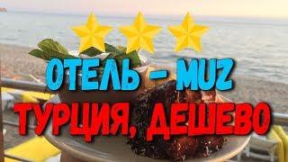 Muz hotel | Лучшие отели 3 звезды в Турции | Муз отель Турция