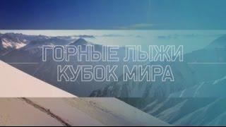 Горные лыжи. Кубок мира. Аспен. Мужчины. Слалом-гигант. 1-ая попытка