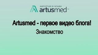 Artusmed - лечение в Чехии. Первое видео блога.