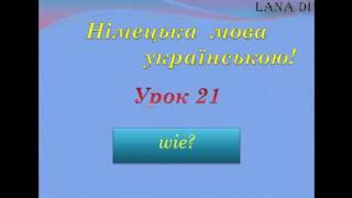 Німецька мова українською. Урок 21. Wie, кольори