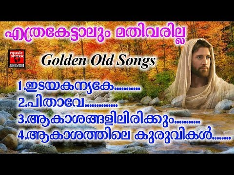 Idaya  Kanyake # christian Devotional Songs Malayalam 2018 # Golden Old Songs