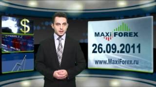26.09.11 - Дневной обзор - Рынок Форекс (GOLD) - MaxiForex-HD