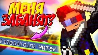 ОНИ ДУМАЛИ ЧТО Я, ЧИТЕР! - (Minecraft - Sky Wars)