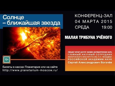 С.А.Богачёв 'Солнце -