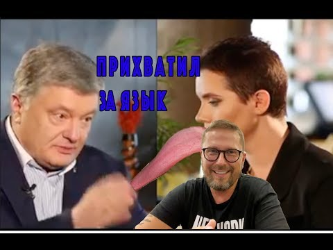 Соколова внезапно растерзала Порошенко